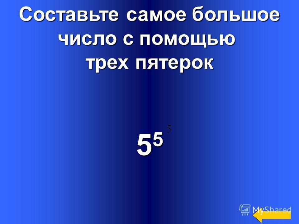 Назовите пятое и шестое числа Фибоначчи 5 и 8