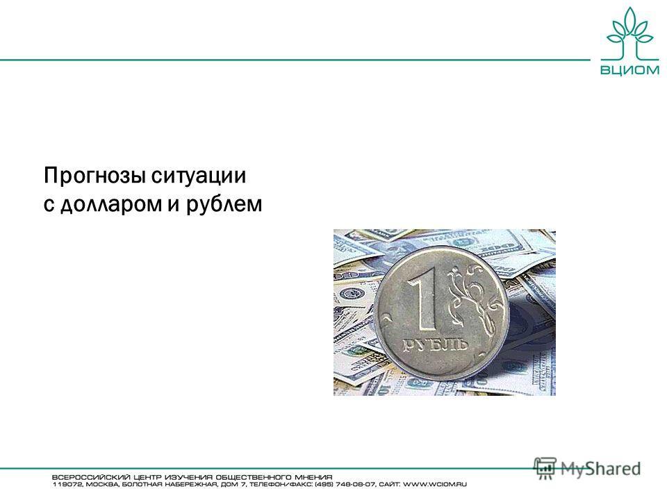 Прогнозы ситуации с долларом и рублем