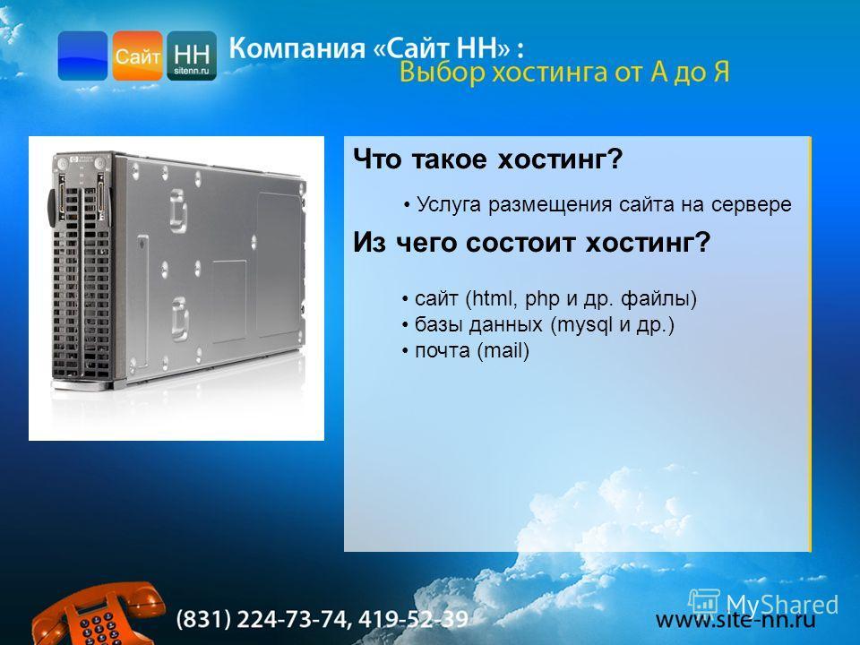 Сервер для html сайта центр планирования севастопольском официальный сайт цены