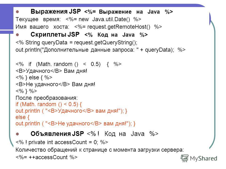 Выражения JSP Текущее время: Имя вашего хоста: Скриплеты JSP  Удачного Вам дня! Не удачного Вам дня! После преобразования: if (Math. random () < 0.5) { out.println (