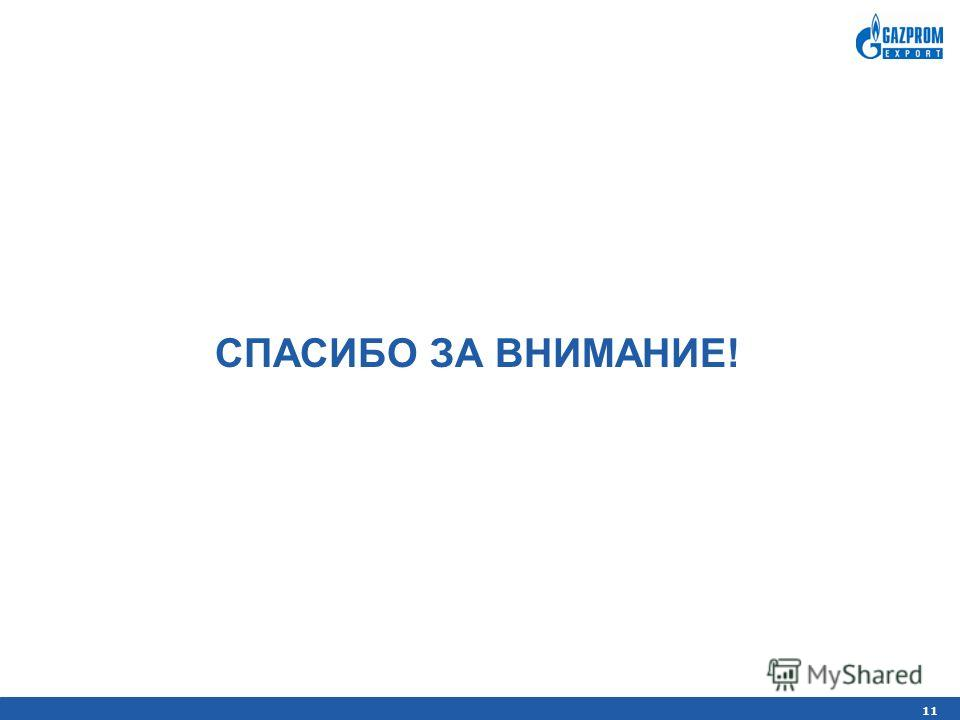 © ZMB 11 СПАСИБО ЗА ВНИМАНИЕ!