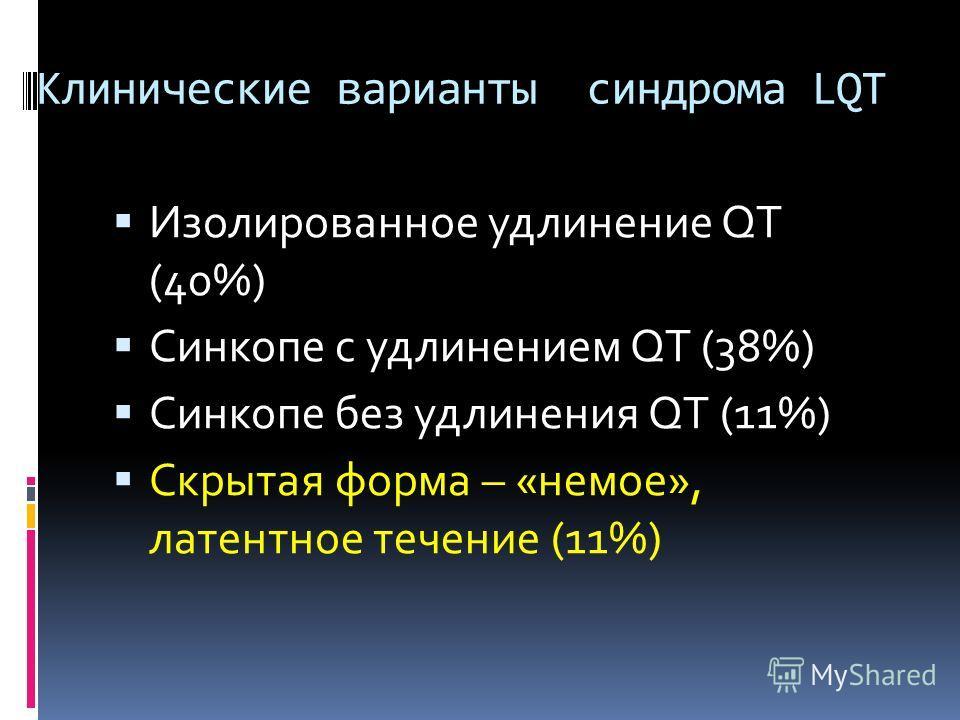 Клинические варианты синдрома LQT Изолированное удлинение QT (40%) Синкопе с удлинением QT (38%) Синкопе без удлинения QT (11%) Скрытая форма – «немое», латентное течение (11%)