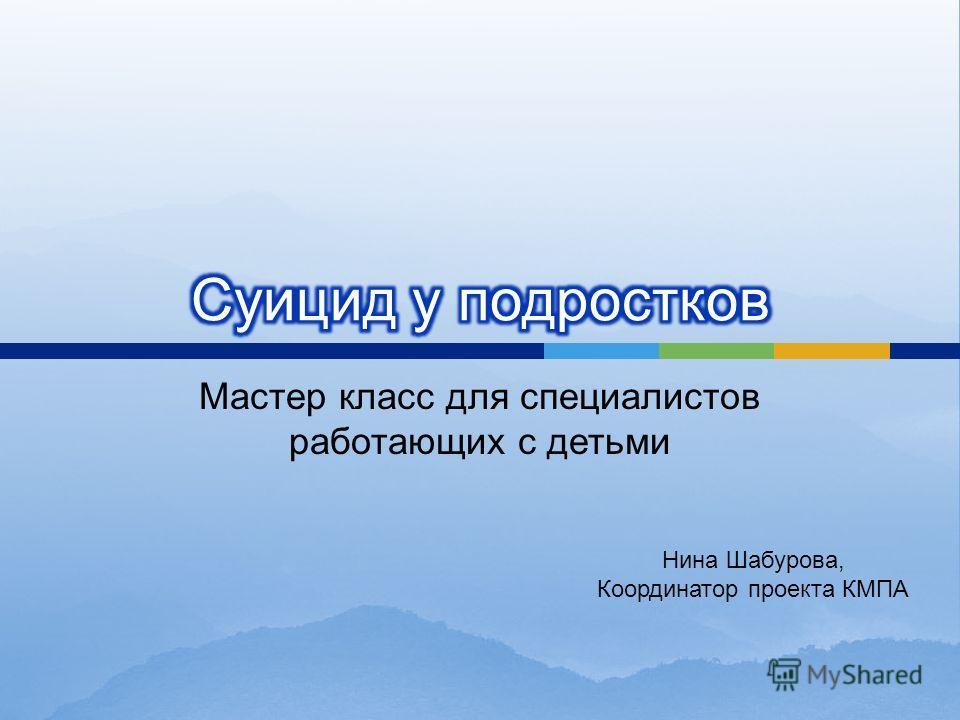 Мастер класс для специалистов работающих с детьми Нина Шабурова, Координатор проекта КМПА