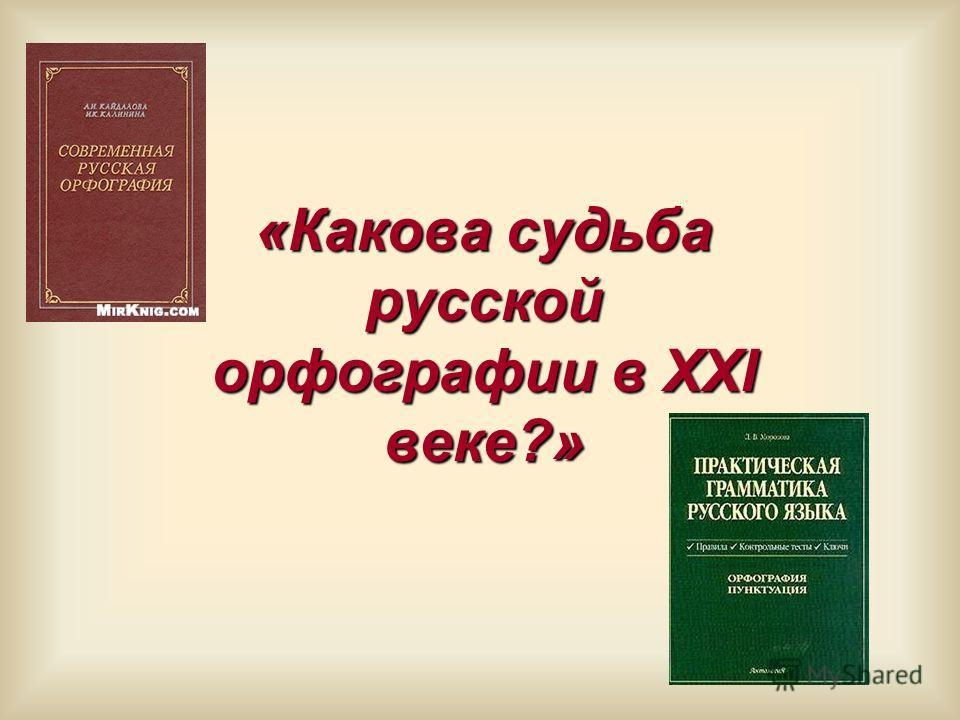 «Какова судьба русской орфографии в XXI веке?»