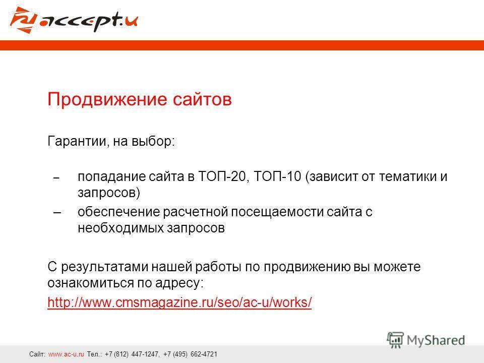 Сайт: www.ac-u.ru Тел.: +7 (812) 447-1247, +7 (495) 662-4721 Продвижение сайтов Гарантии, на выбор: – попадание сайта в ТОП-20, ТОП-10 (зависит от тематики и запросов) –обеспечение расчетной посещаемости сайта с необходимых запросов С результатами на