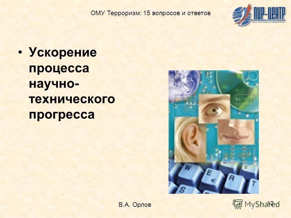 12 Ускорение процесса научно- технического прогресса В.А. Орлов ОМУ Терроризм: 15 вопросов и ответов