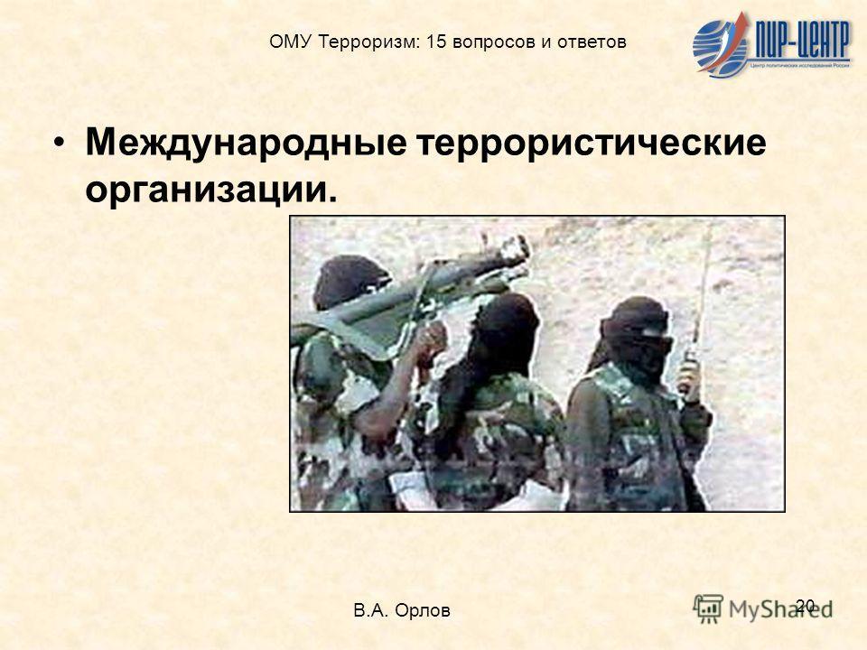 20 Международные террористические организации. В.А. Орлов ОМУ Терроризм: 15 вопросов и ответов