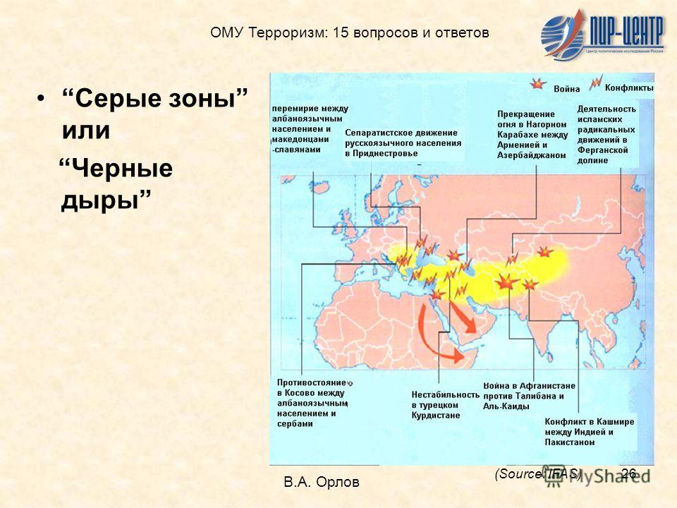 26 Серые зоны или Черные дыры (Source: IFAS) В.А. Орлов ОМУ Терроризм: 15 вопросов и ответов