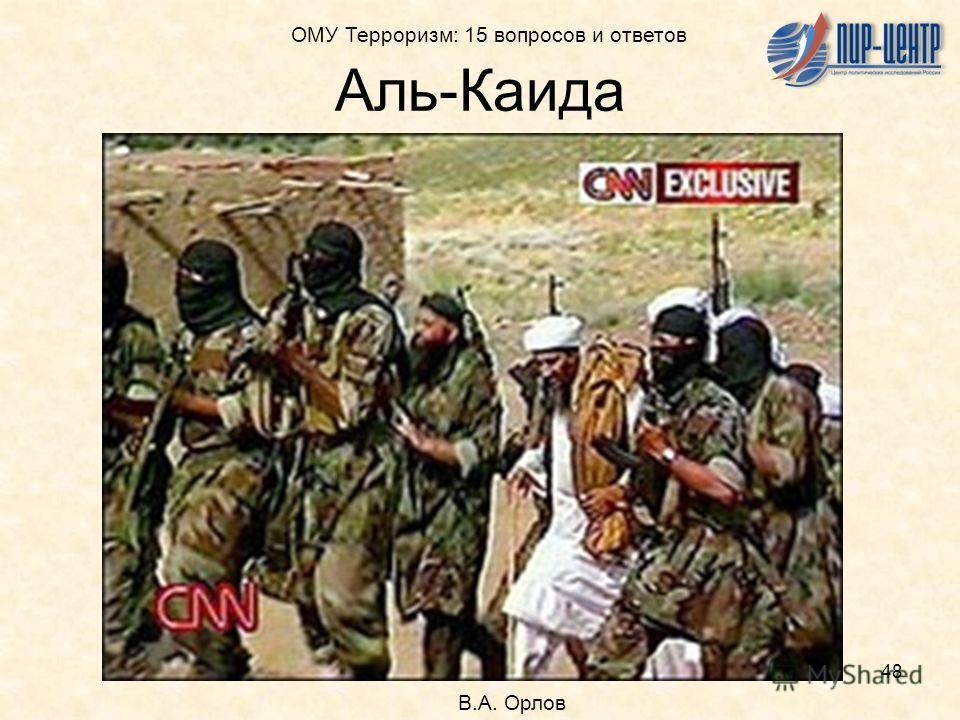 48 Аль-Каида В.А. Орлов ОМУ Терроризм: 15 вопросов и ответов