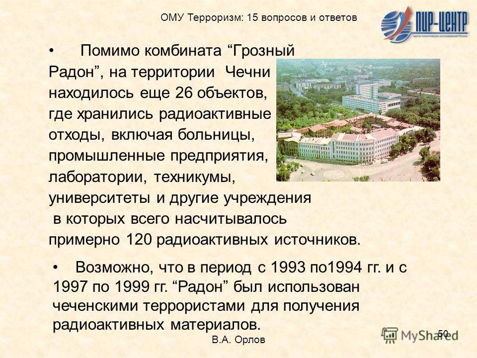 50 Помимо комбината Грозный Радон, на территории Чечни находилось еще 26 объектов, где хранились радиоактивные отходы, включая больницы, промышленные предприятия, лаборатории, техникумы, университеты и другие учреждения в которых всего насчитывалось