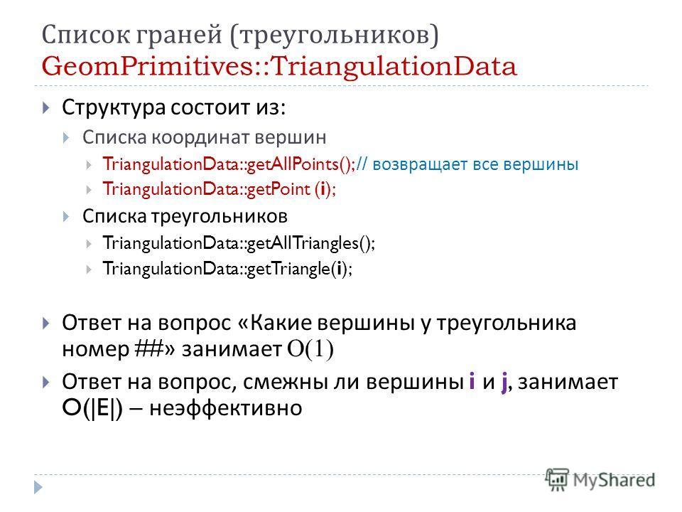 Список граней ( треугольников ) GeomPrimitives::TriangulationData Структура состоит из : Списка координат вершин TriangulationData::getAllPoints(); // возвращает все вершины TriangulationData::getPoint (i); Списка треугольников TriangulationData::get
