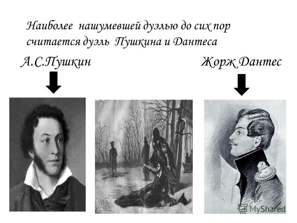 Наиболее нашумевшей дуэлью до сих пор считается дуэль Пушкина и Дантеса А.С.Пушкин Жорж Дантес
