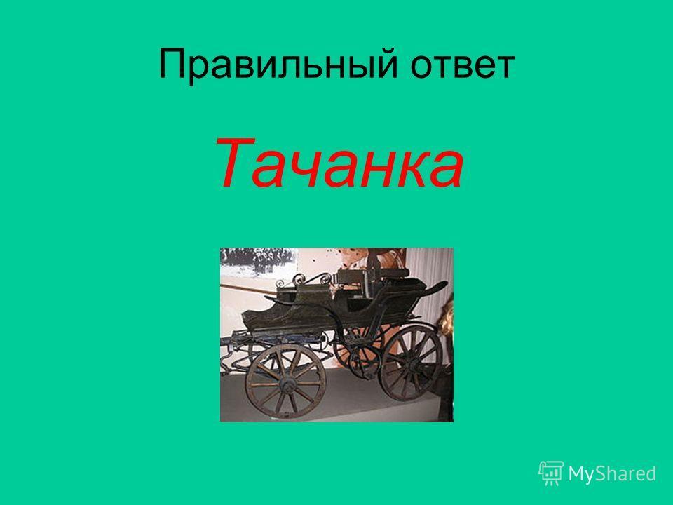 Правильный ответ Тачанка