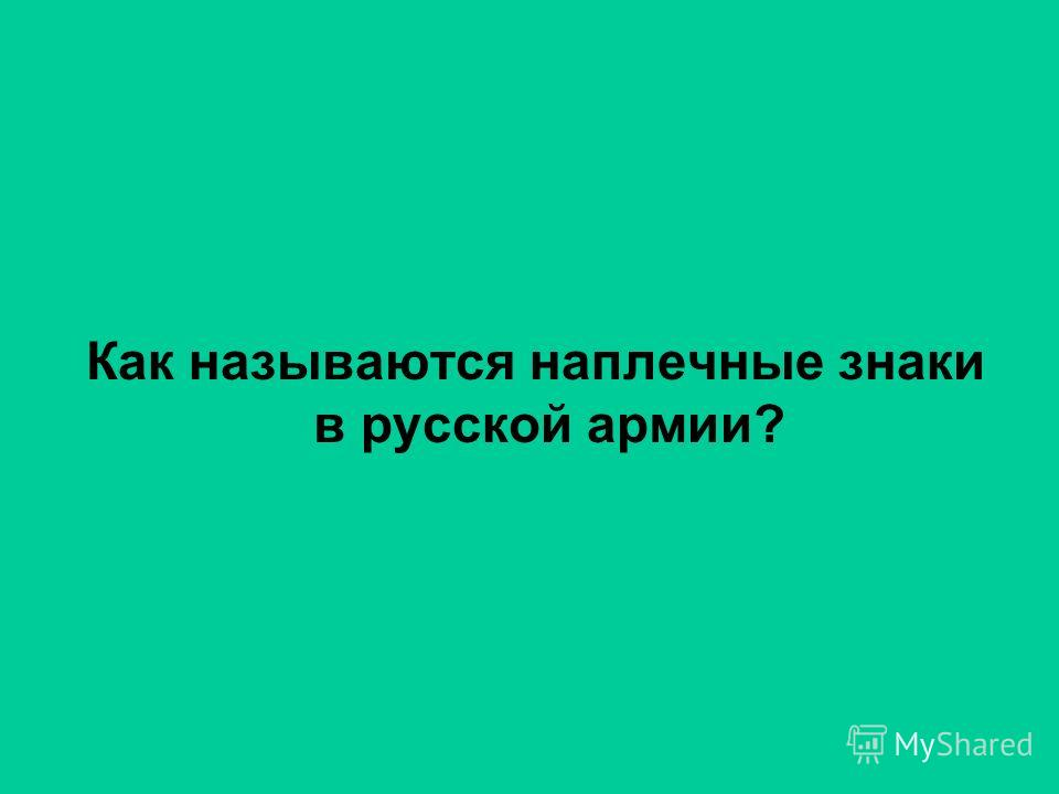 Как называются наплечные знаки в русской армии?