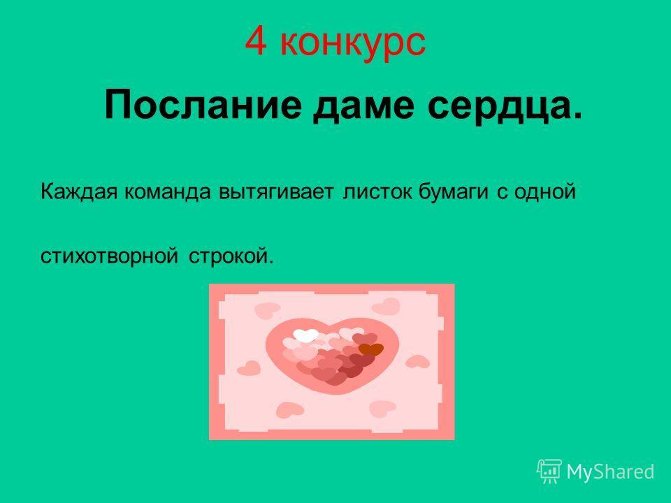 4 конкурс Послание даме сердца. Каждая команда вытягивает листок бумаги с одной стихотворной строкой.