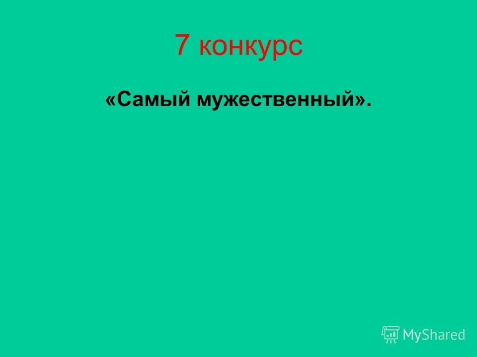 7 конкурс «Самый мужественный».