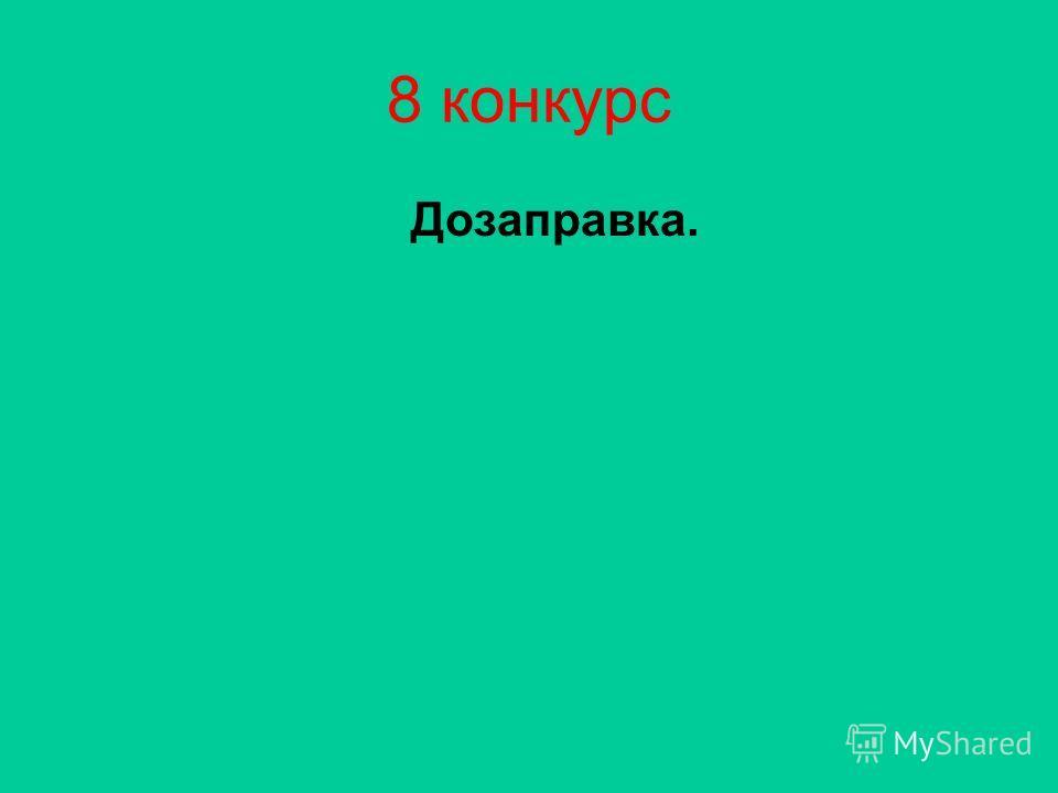 8 конкурс Дозаправка.