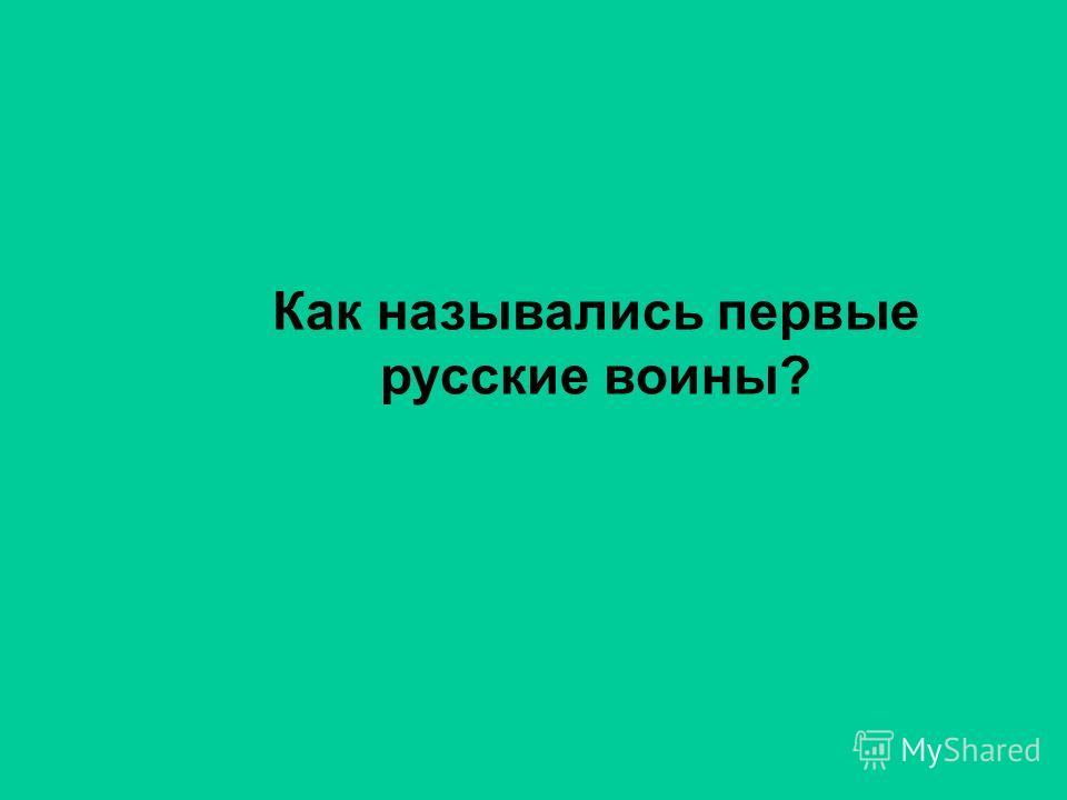 Как назывались первые русские воины?