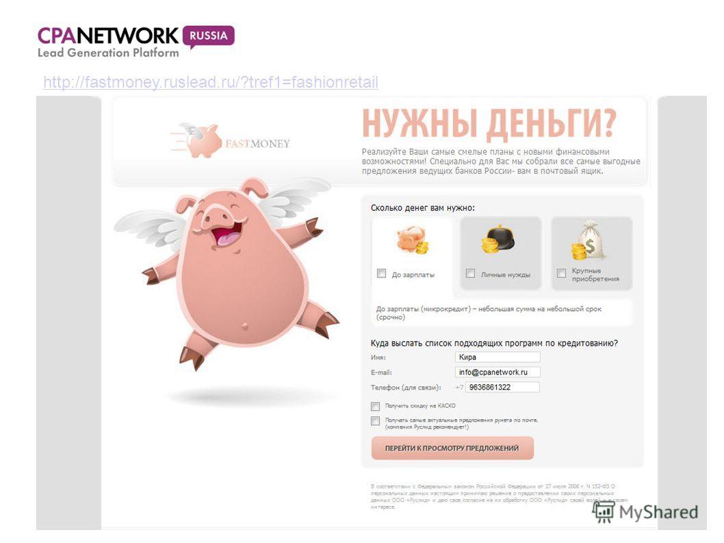 15 http://fastmoney.ruslead.ru/?tref1=fashionretail