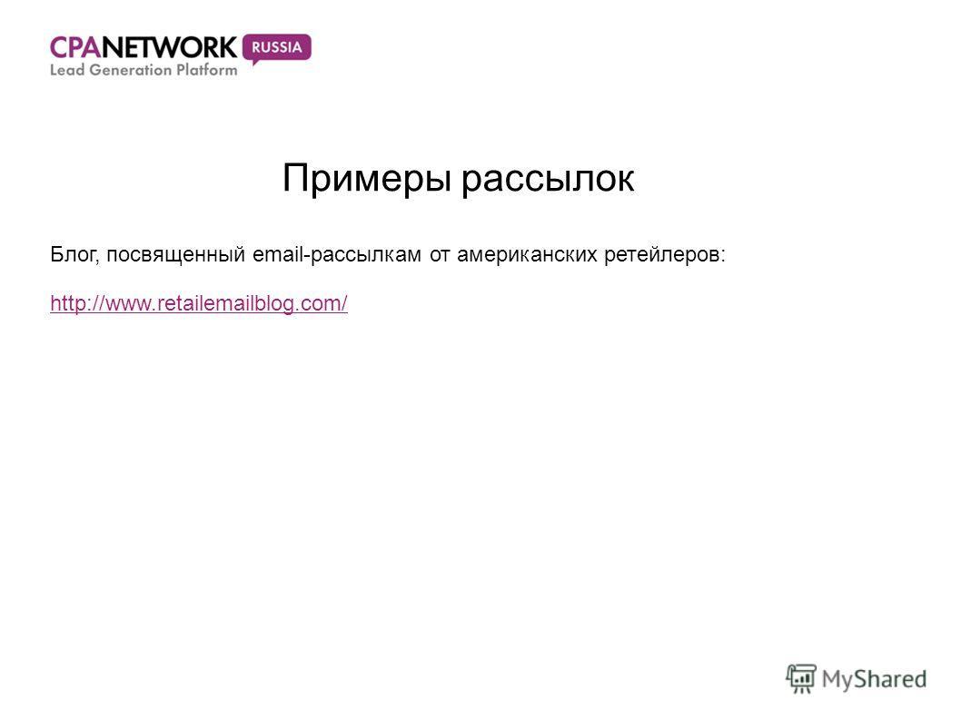 Примеры рассылок 20 Блог, посвященный email-рассылкам от американских ретейлеров: http://www.retailemailblog.com/