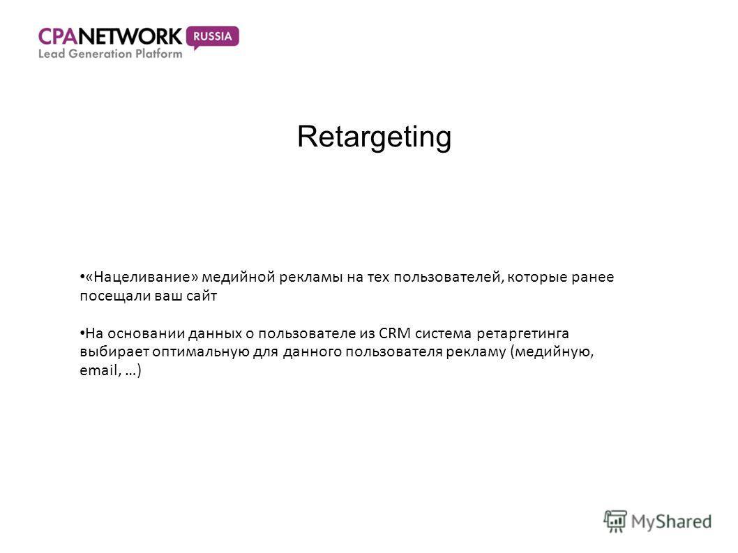Retargeting «Нацеливание» медийной рекламы на тех пользователей, которые ранее посещали ваш сайт На основании данных о пользователе из CRM система ретаргетинга выбирает оптимальную для данного пользователя рекламу (медийную, email, …) 31