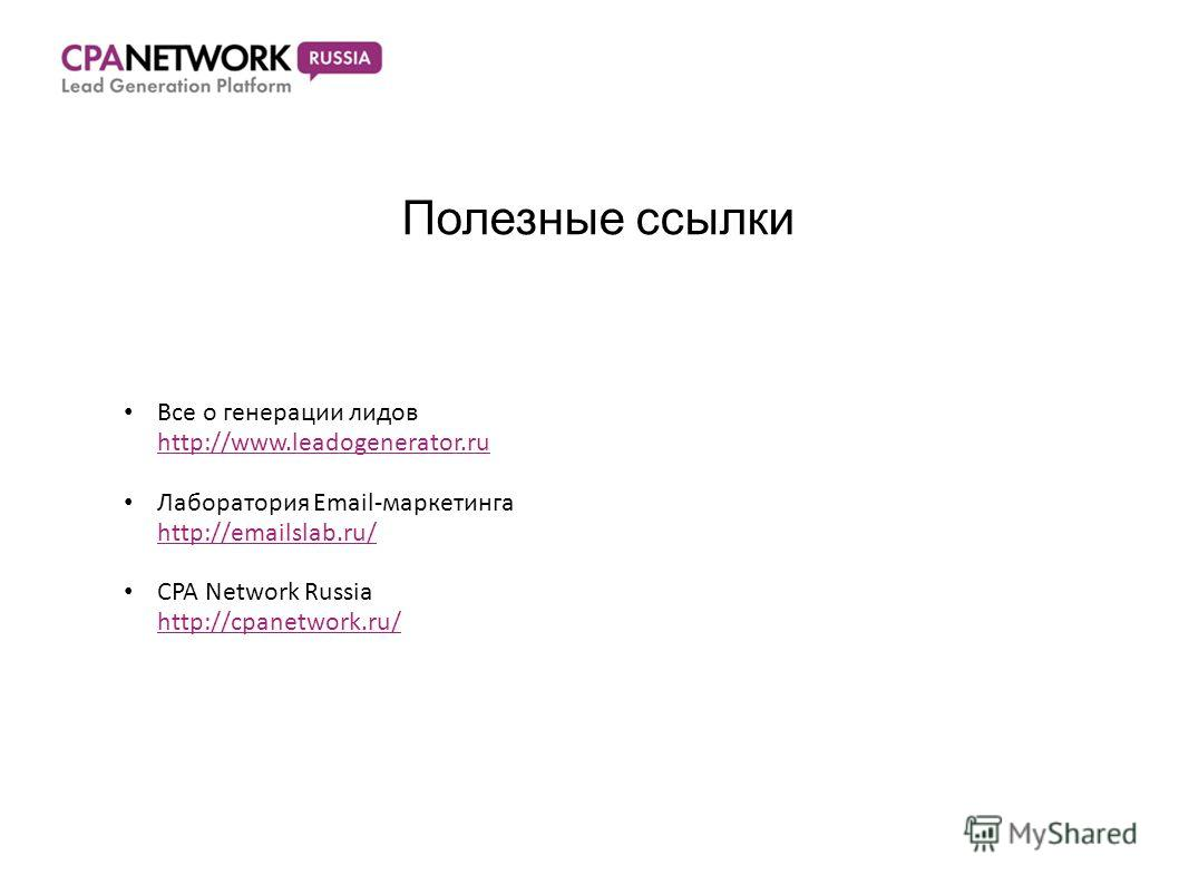 Полезные ссылки Все о генерации лидов http://www.leadogenerator.ru Лаборатория Email-маркетинга http://emailslab.ru/ CPA Network Russia http://cpanetwork.ru/ 37