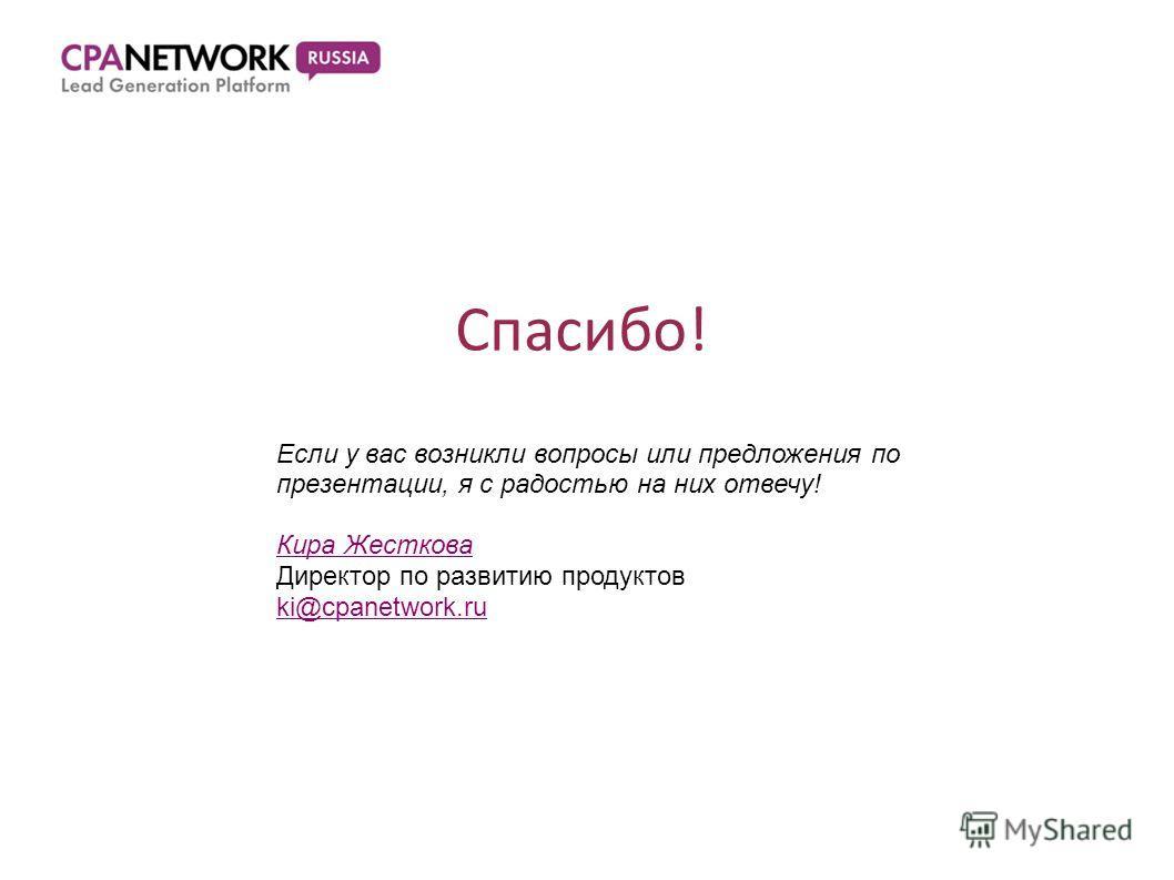 Спасибо! Если у вас возникли вопросы или предложения по презентации, я с радостью на них отвечу! Кира Жесткова Директор по развитию продуктов ki@cpanetwork.ru