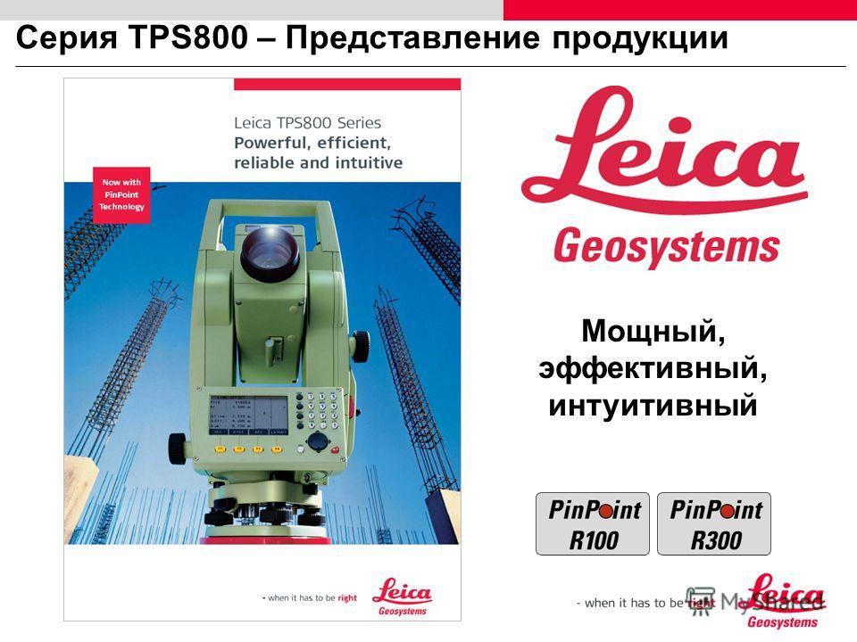 Мощный, эффективный, интуитивный Серия TPS800 – Представление продукции