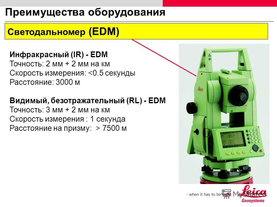 Преимущества оборудования Инфракрасный (IR) - EDM Точность: 2 мм + 2 мм на км Скорость измерения:  7500 м Светодальномер (EDM)