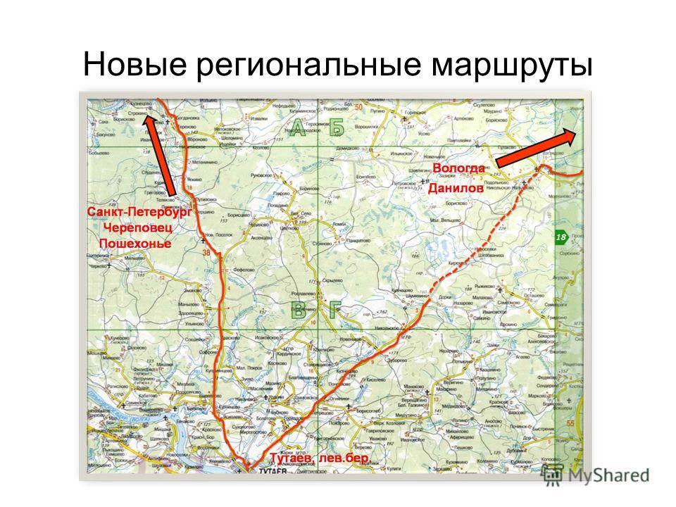 Новые региональные маршруты