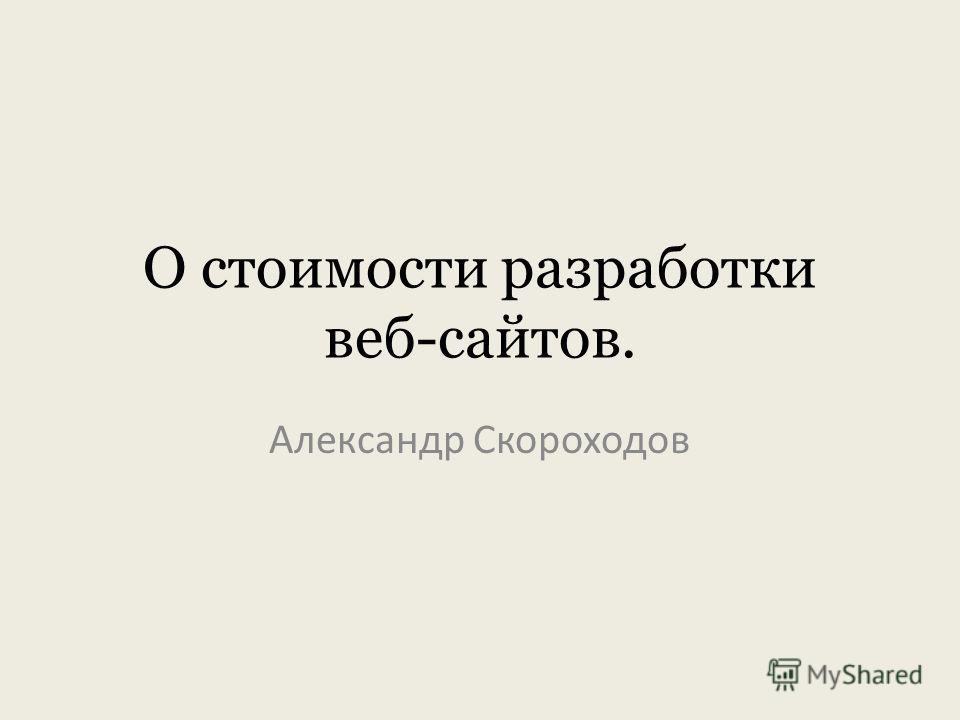 О стоимости разработки веб-сайтов. Александр Скороходов