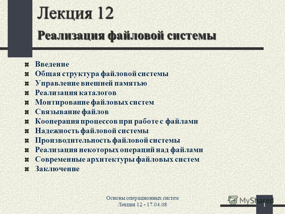 Основы операционных систем Лекция 12 - 17.04.081 Лекция 12 Реализация файловой системы Введение Общая структура файловой системы Управление внешней памятью Реализация каталогов Монтирование файловых систем Связывание файлов Кооперация процессов при р