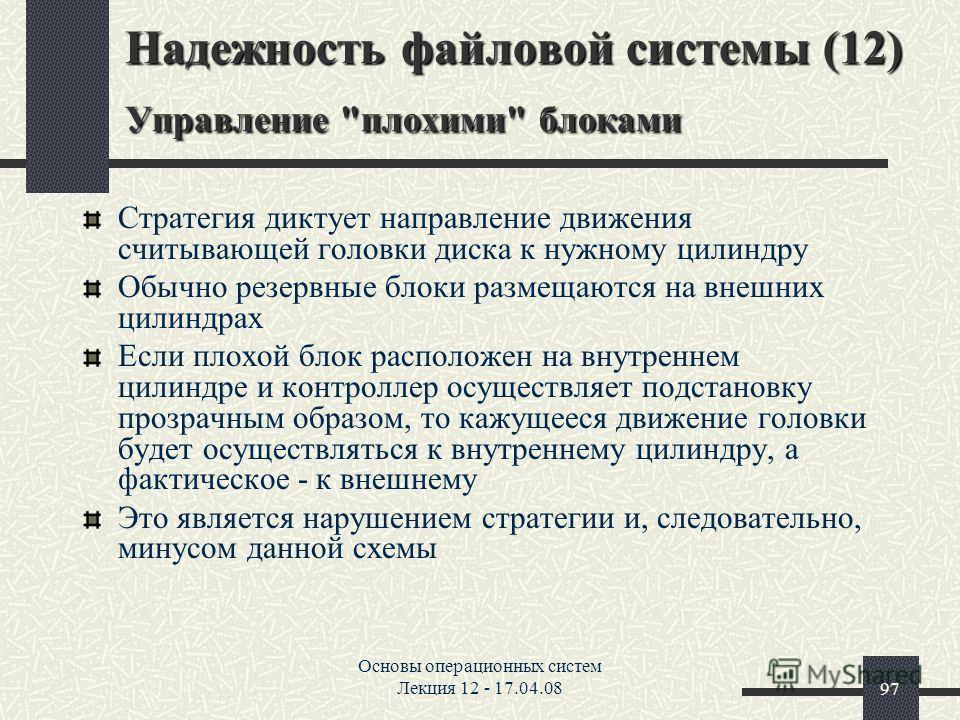 Основы операционных систем Лекция 12 - 17.04.0897 Hадежность файловой системы (12) Управление