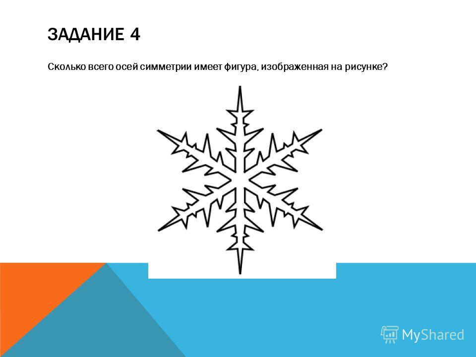 ЗАДАНИЕ 4 Сколько всего осей симметрии имеет фигура, изображенная на рисунке?