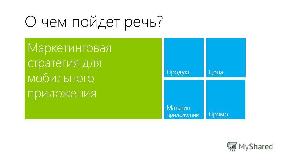 О чем пойдет речь? Маркетинговая стратегия для мобильного приложения Продукт Магазин приложений Цена Промо