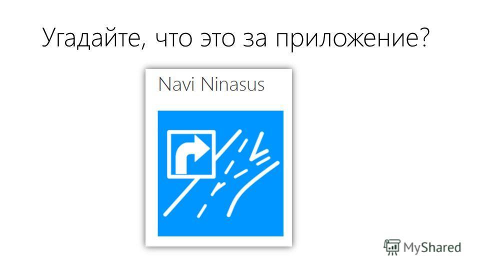 Угадайте, что это за приложение?