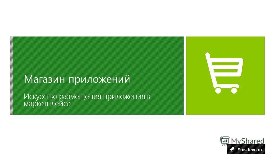 #msdevcon Искусство размещения приложения в маркетплейсе Магазин приложений