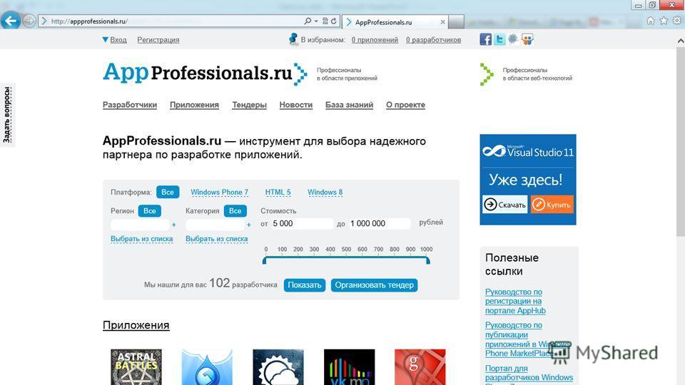 AppProfessionals.ru