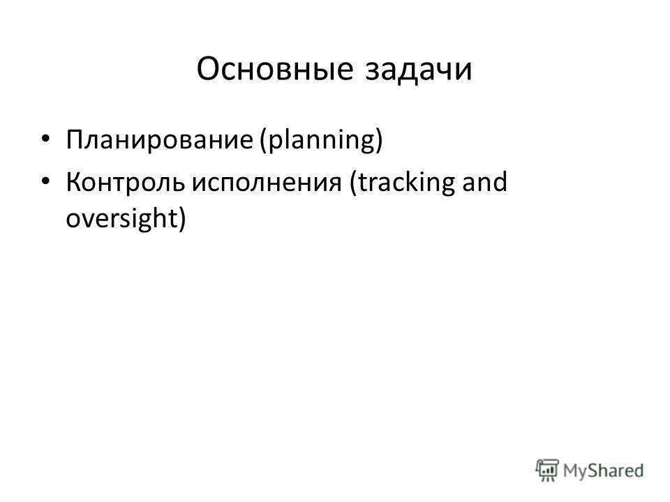Основные задачи Планирование (planning) Контроль исполнения (tracking and oversight)