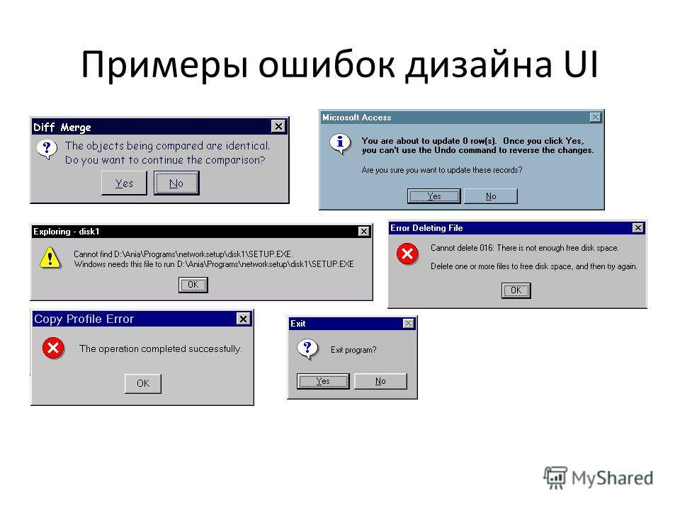 Примеры ошибок дизайна UI