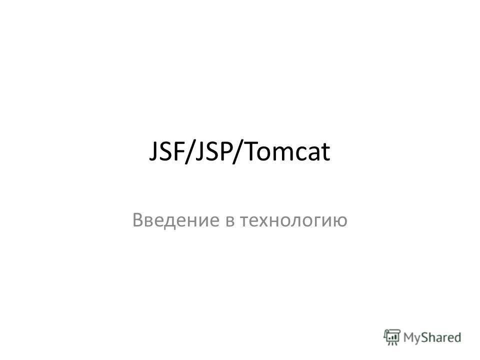 JSF/JSP/Tomcat Введение в технологию