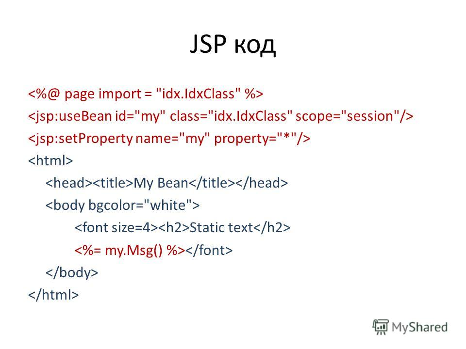 JSP код My Bean Static text