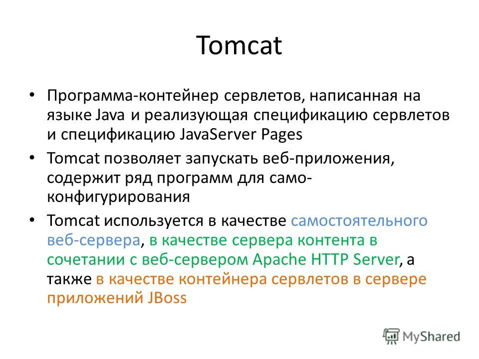 Tomcat Программа-контейнер сервлетов, написанная на языке Java и реализующая спецификацию сервлетов и спецификацию JavaServer Pages Tomcat позволяет запускать веб-приложения, содержит ряд программ для само- конфигурирования Tomcat используется в каче