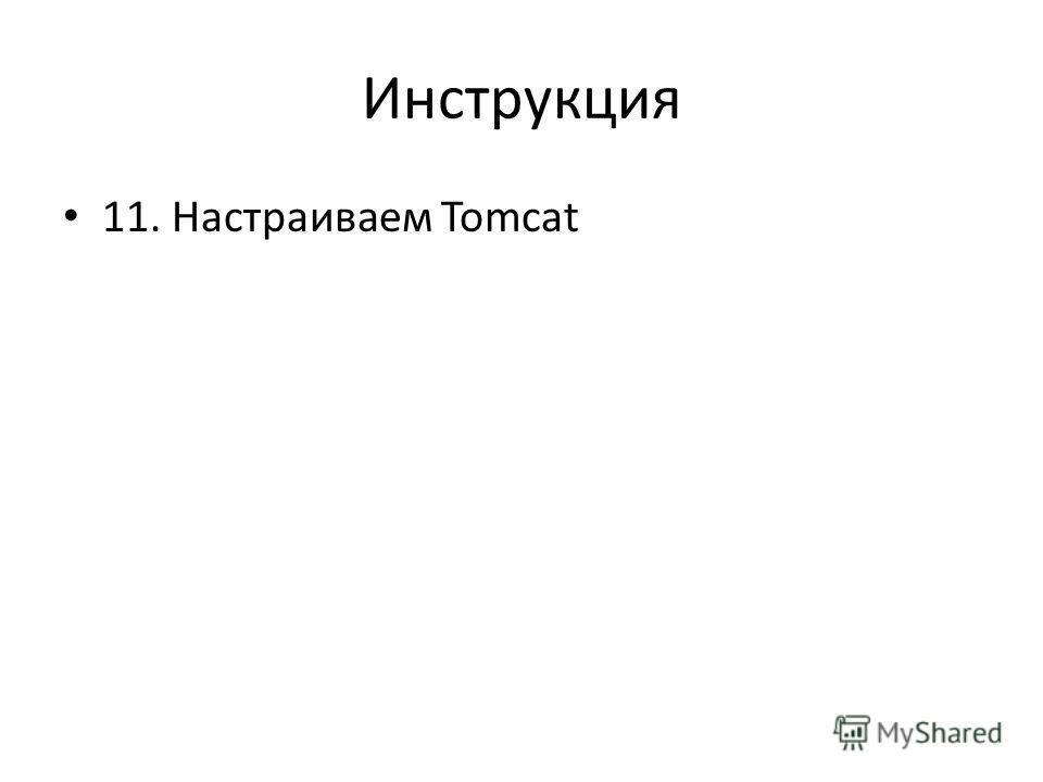 11. Настраиваем Tomcat