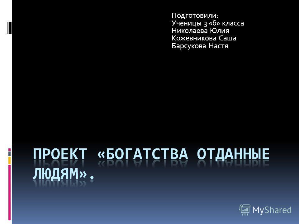 Подготовили: Ученицы 3 «б» класса Николаева Юлия Кожевникова Саша Барсукова Настя