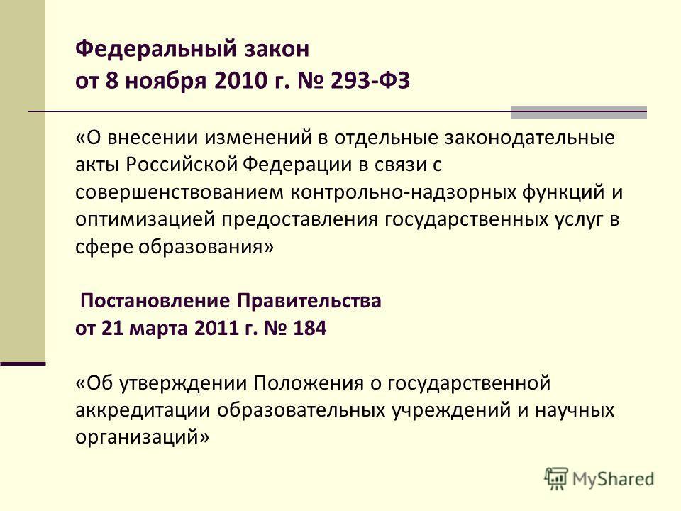 Федеральный закон от 8 ноября 2010 г. 293-ФЗ «О внесении изменений в отдельные законодательные акты Российской Федерации в связи с совершенствованием контрольно-надзорных функций и оптимизацией предоставления государственных услуг в сфере образования