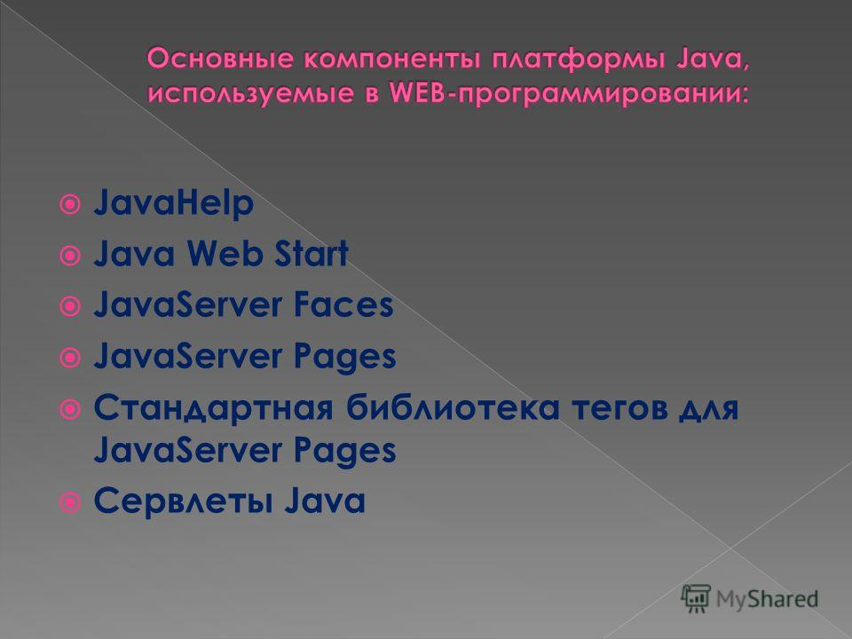 JavaHelp Java Web Start JavaServer Faces JavaServer Pages Стандартная библиотека тегов для JavaServer Pages Сервлеты Java