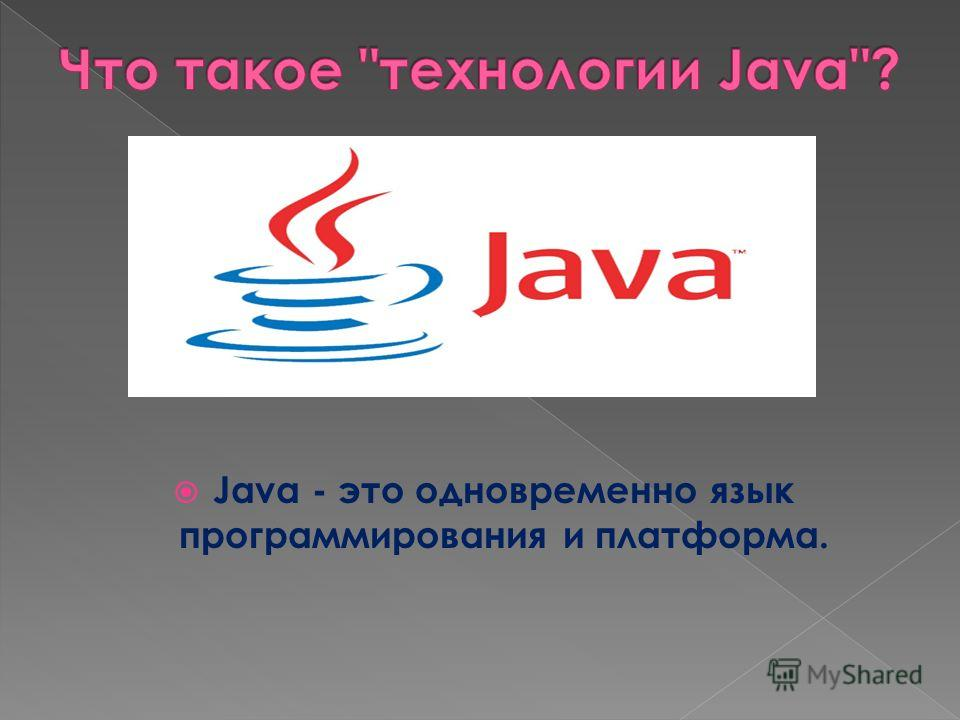 Java - это одновременно язык программирования и платформа.