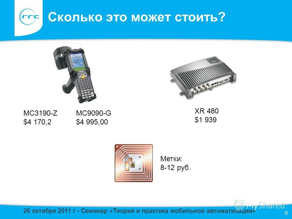 Сколько это может стоить? 8 MC3190-Z $4 170,2 MC9090-G $4 995,00 XR 480 $1 939 Метки: 8-12 руб. 26 октября 2011 г - Семинар «Теория и практика мобильной автоматизации»