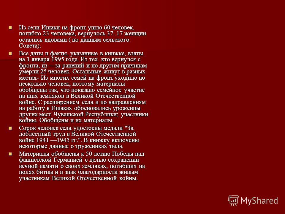 Наши земляки участники Великой Отечественной войны (про участников войны с.Ишаки Чебоксарского района Чувашской Республики)